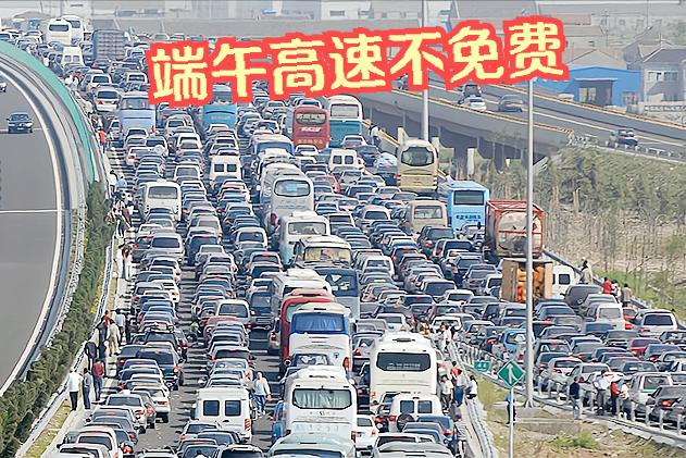 春节、清明节高速免费,为何端午节不免费?工作人员:出行人数少