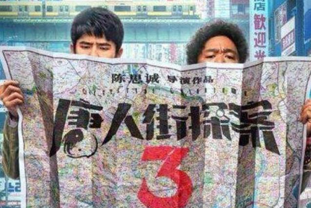 唐人街探案3票房怎么样 票房超17亿刷新中国电影史日票房收入和总人次纪录