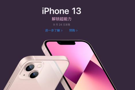 别买 iPhone 13!苹果教你 7 招让旧 iPhone 再战五年!