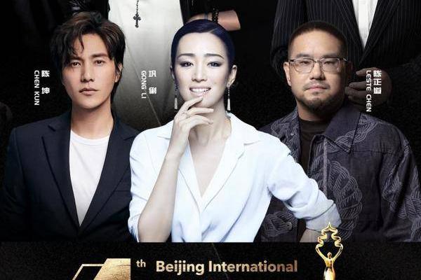 第11届北京国际电影节开幕,巩俐陈坤吴京齐亮相,当贝影视看直播