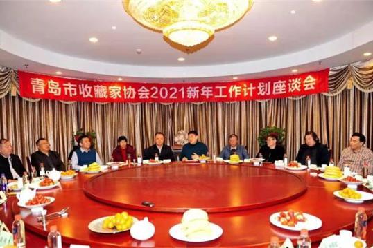 青岛市收藏家协会举行2021新年工作计划座谈会