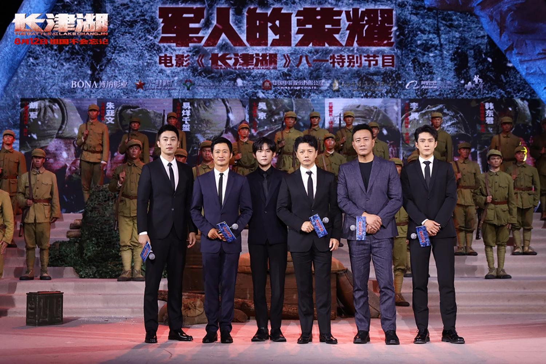 电影《长津湖》八一特别节目 吴京易烊千玺铸就兄弟连