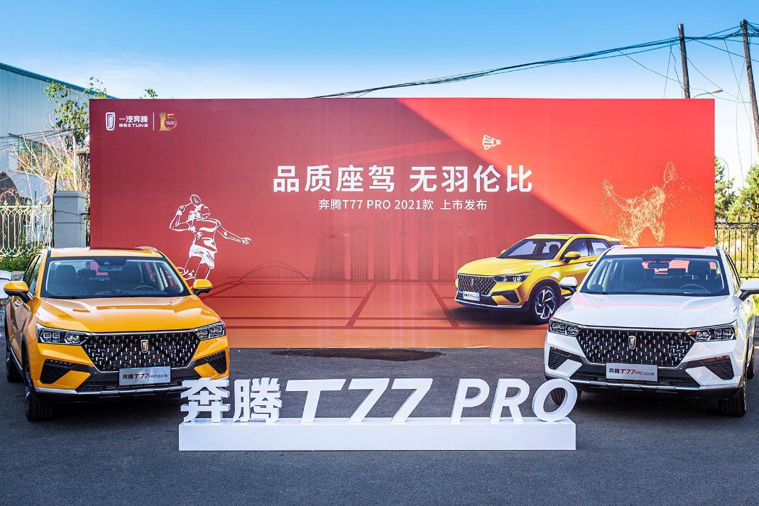 一汽奔腾T77 PRO 2021款携手五羽轮比,解锁今夏正确打开姿势