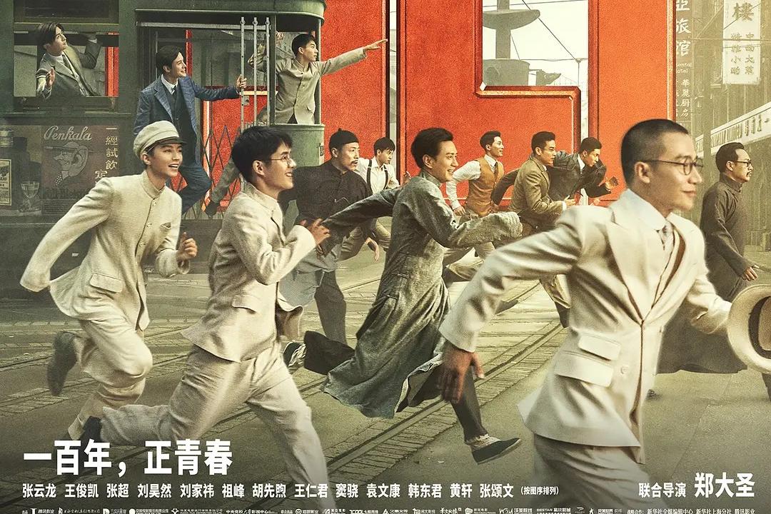 《1921》拉开上影节大幕,以匠心制作致敬建党百年