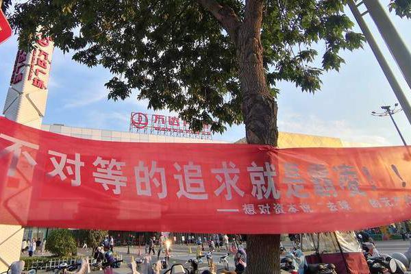 """万达门口惊现横幅海报,影射王思聪为""""豺狼"""""""