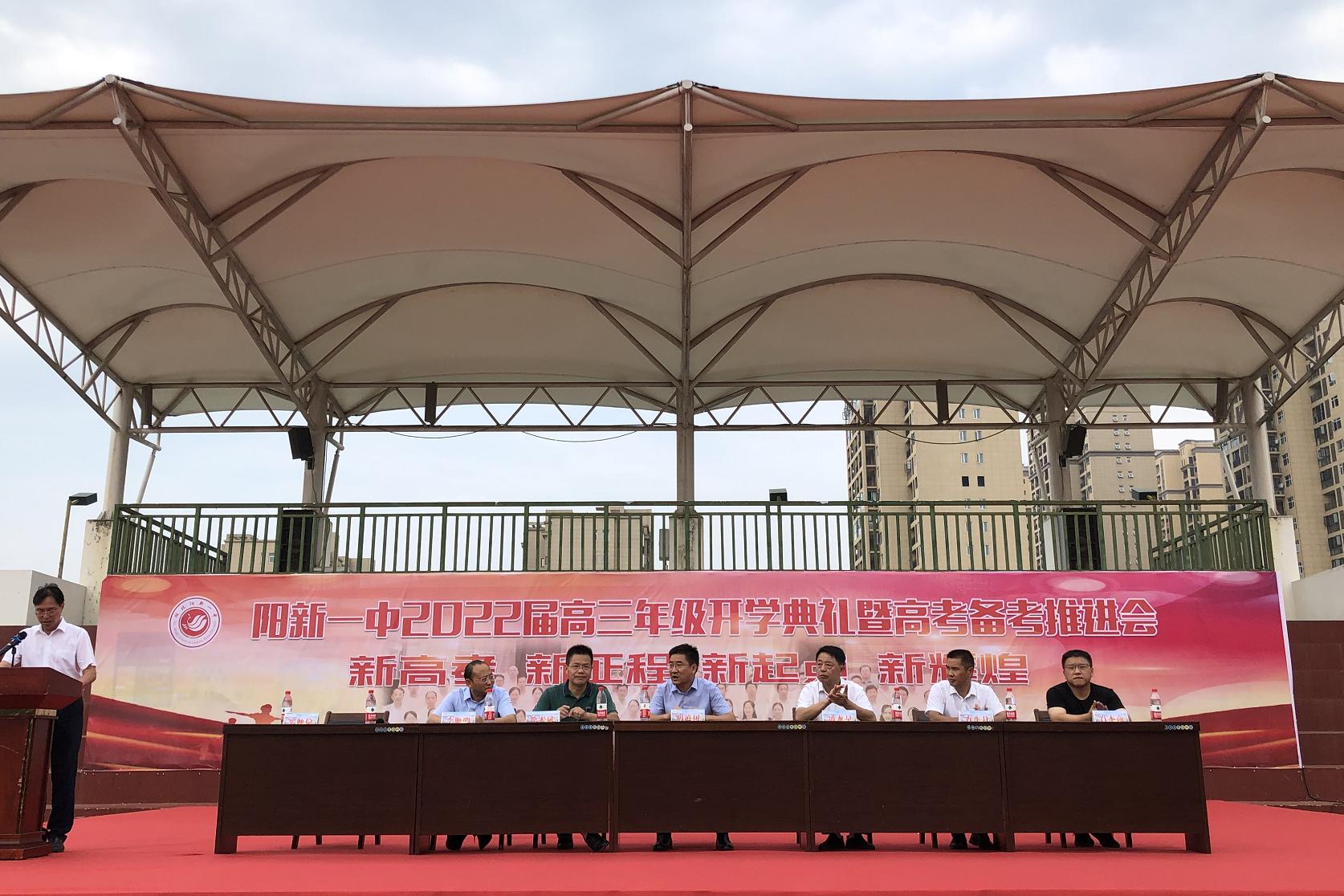 阳新一中举行2022届高三年级开学典礼暨高考备考推进会
