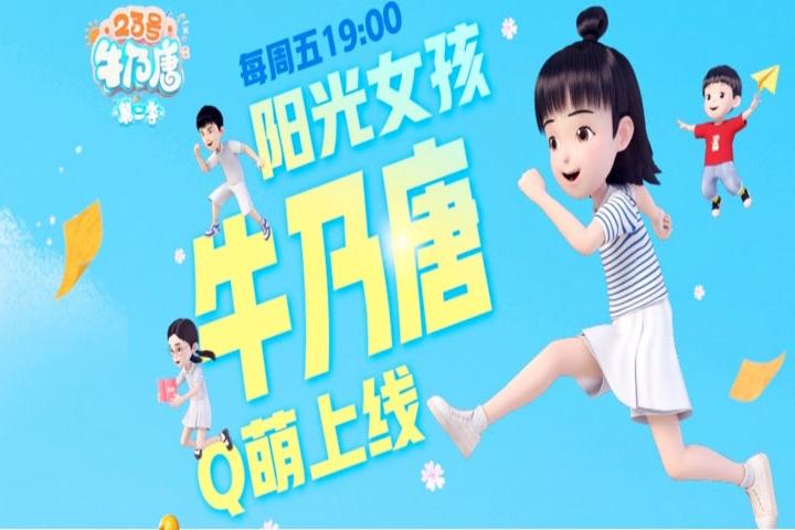 专访金鹰卡通总监罗岚:《23号牛乃唐》蝉联收视冠军