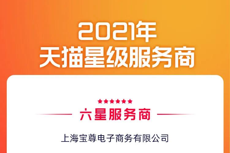 天猫公布2021年度星级服务商名单