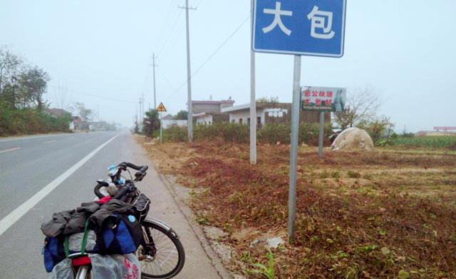 中国最尴尬的村子,四面全被江苏省包围,但却归属安徽省管辖!