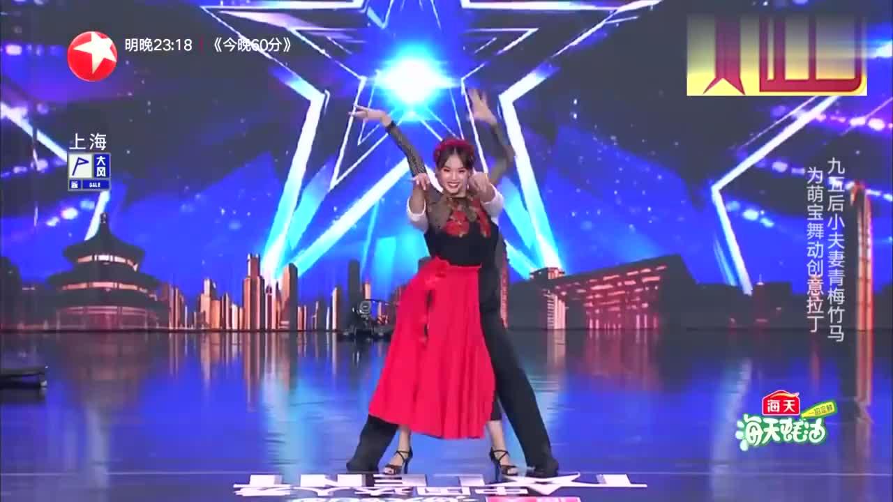 中国达人秀:小夫妻上达人秀,表演创意拉丁舞,引杨幂鼓掌