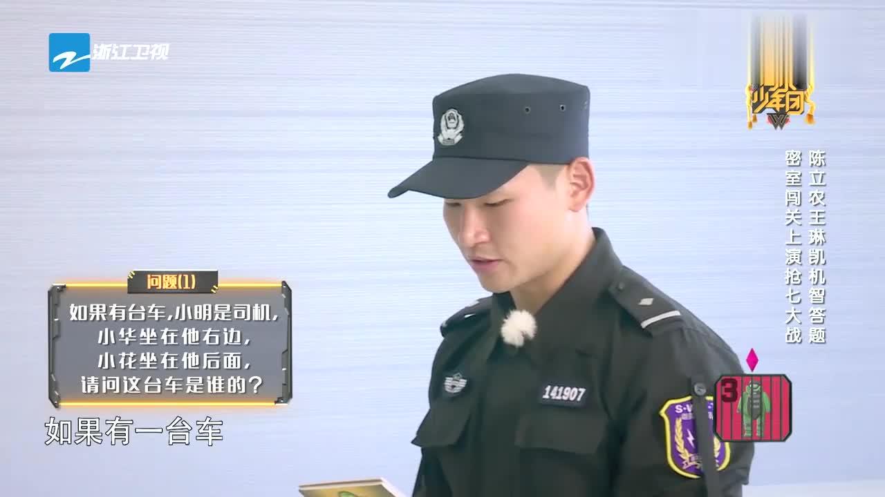 """王大陆答题,王大陆一脸蒙圈,""""智慧担当""""陈立农上线!"""