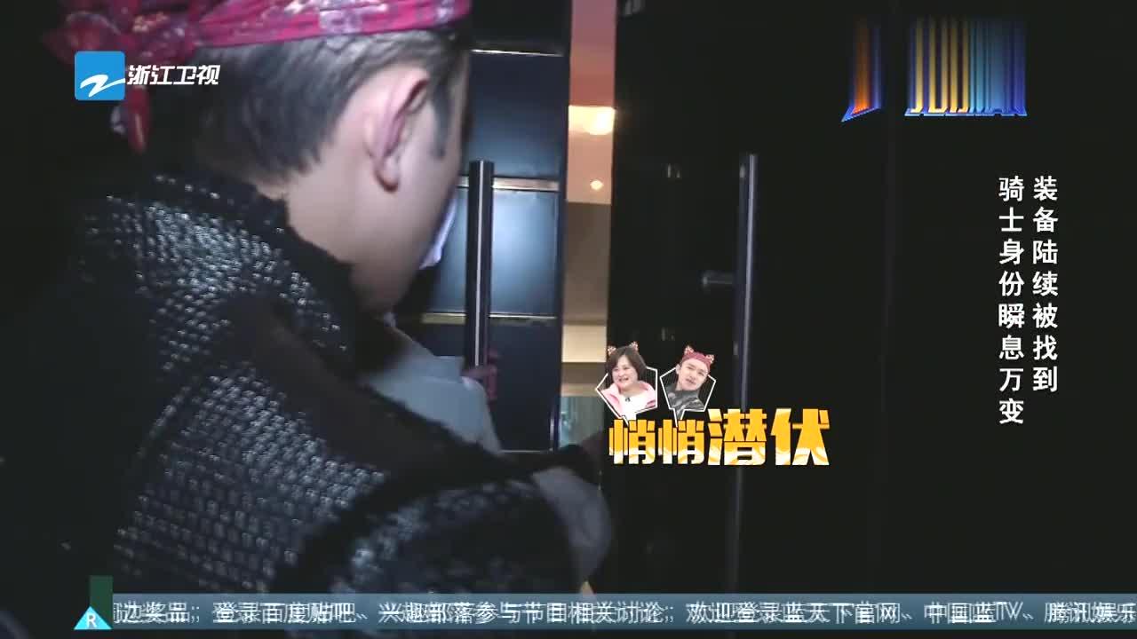 王祖蓝与贾玲偷偷潜伏,下一秒贾玲收获郑恺骑士,贾玲得意洋洋
