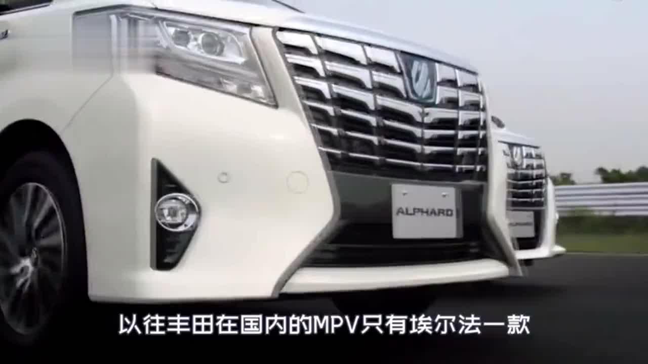 """丰田""""大霸王""""MPV或入住一汽,座椅能伸出车外,对标别克GL8"""