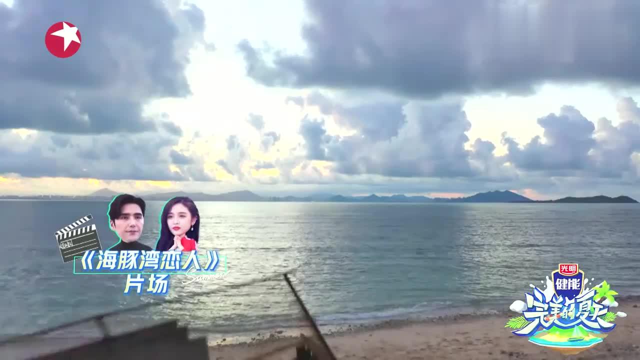 完美的夏天:阿云嘎吴宣仪演绎《海豚湾恋人》,台湾腔难倒阿云嘎