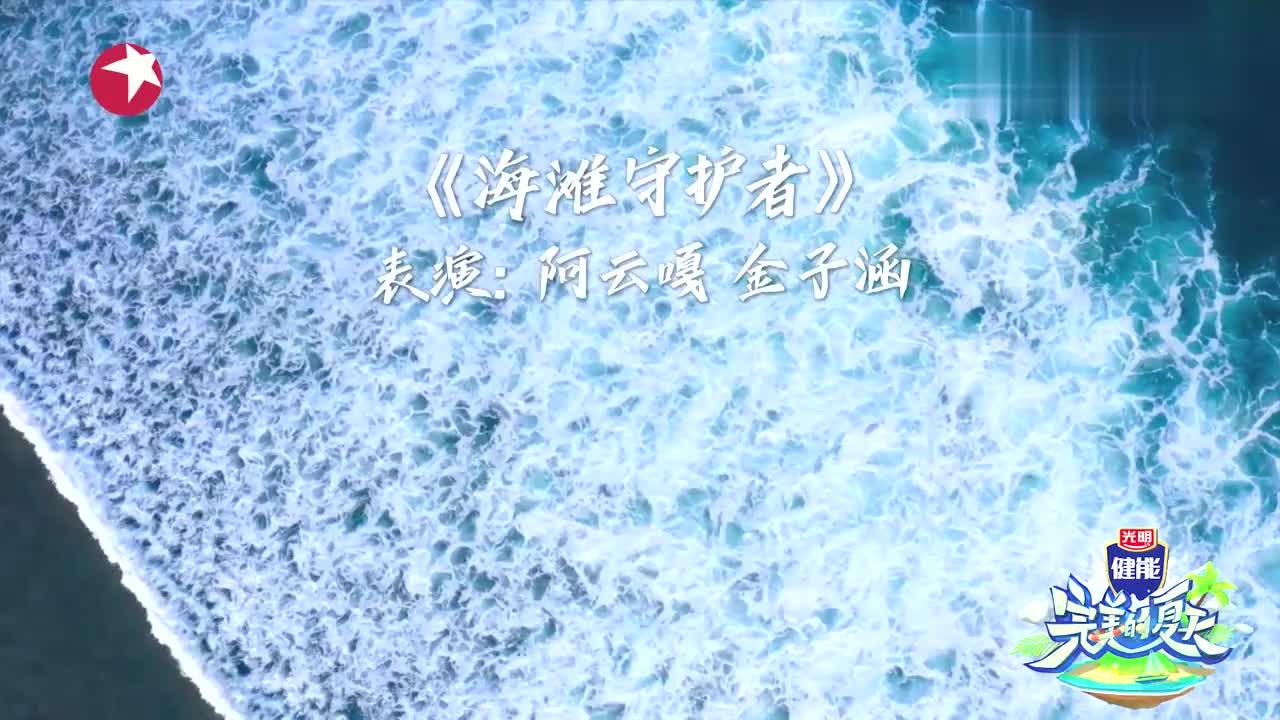 """完美的夏天:阿云嘎金子涵拍公益短片,呼吁""""一起做海滩守护者"""""""