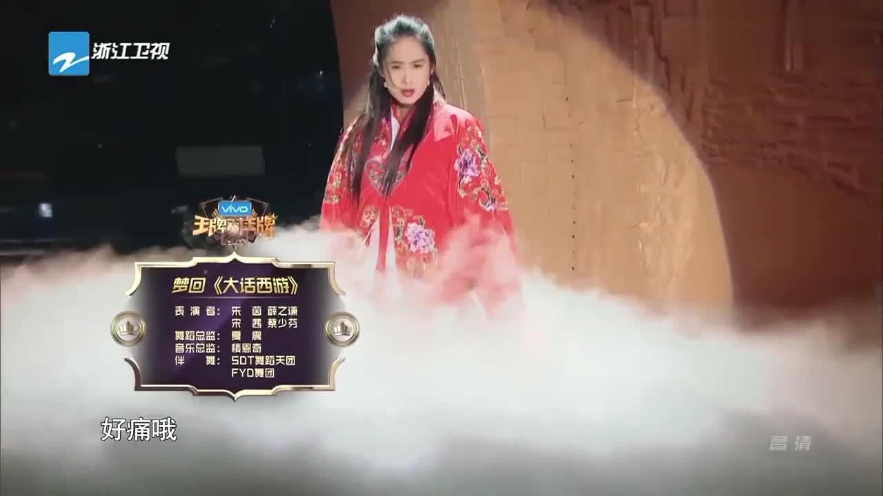 王源过去帮忙演戏,直接拔出朱茵的宝剑,至尊宝不干了!