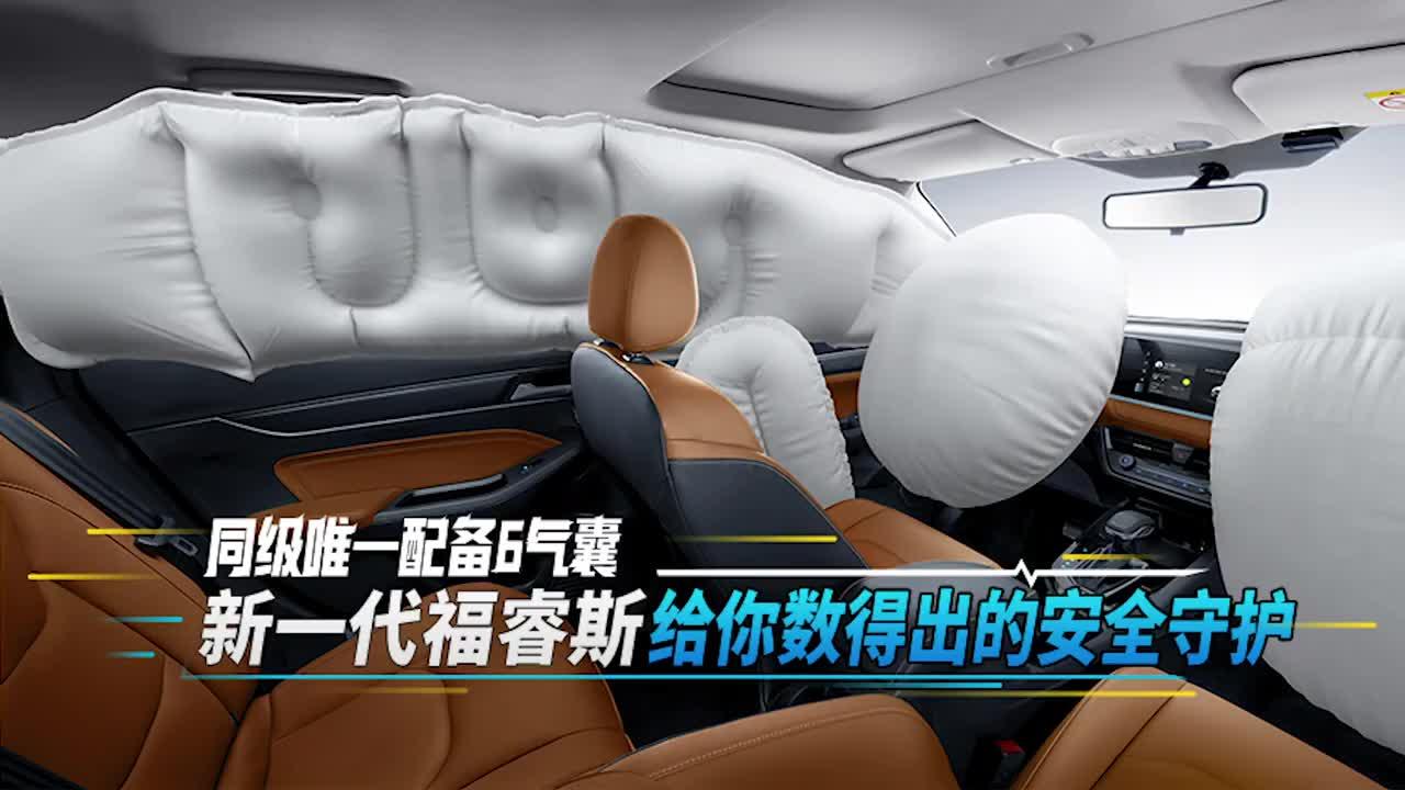 同级唯一配备6气囊  新一代福睿斯给你数得出的安全守护