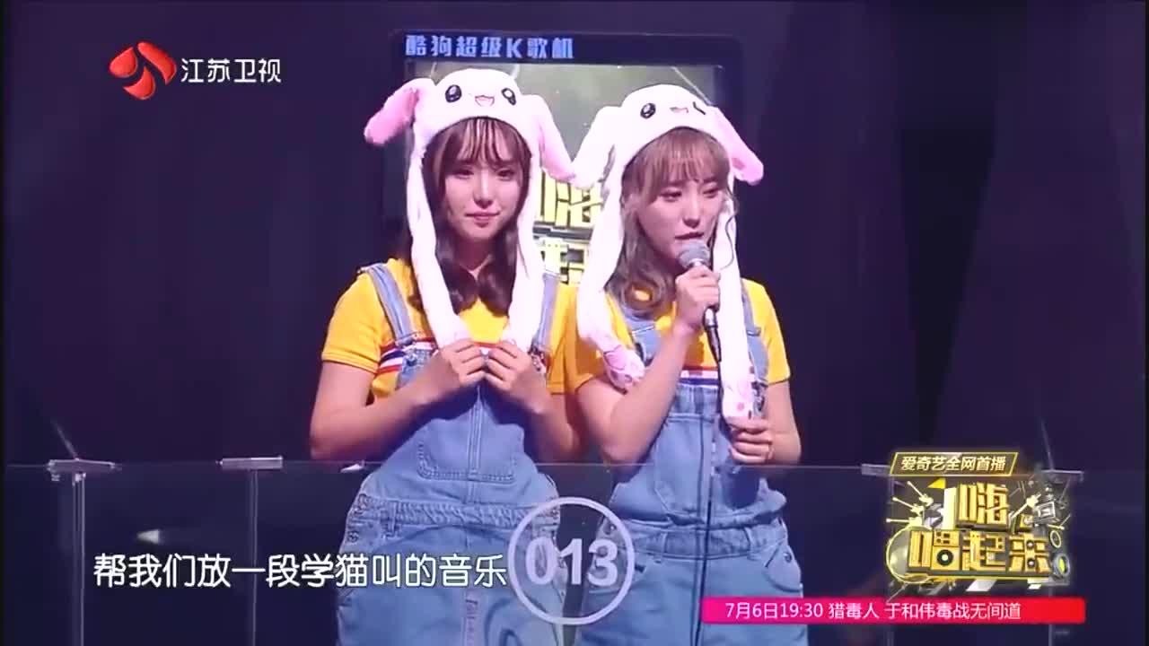嗨唱起来双胞胎美女登场可爱表演学猫叫,太萌了
