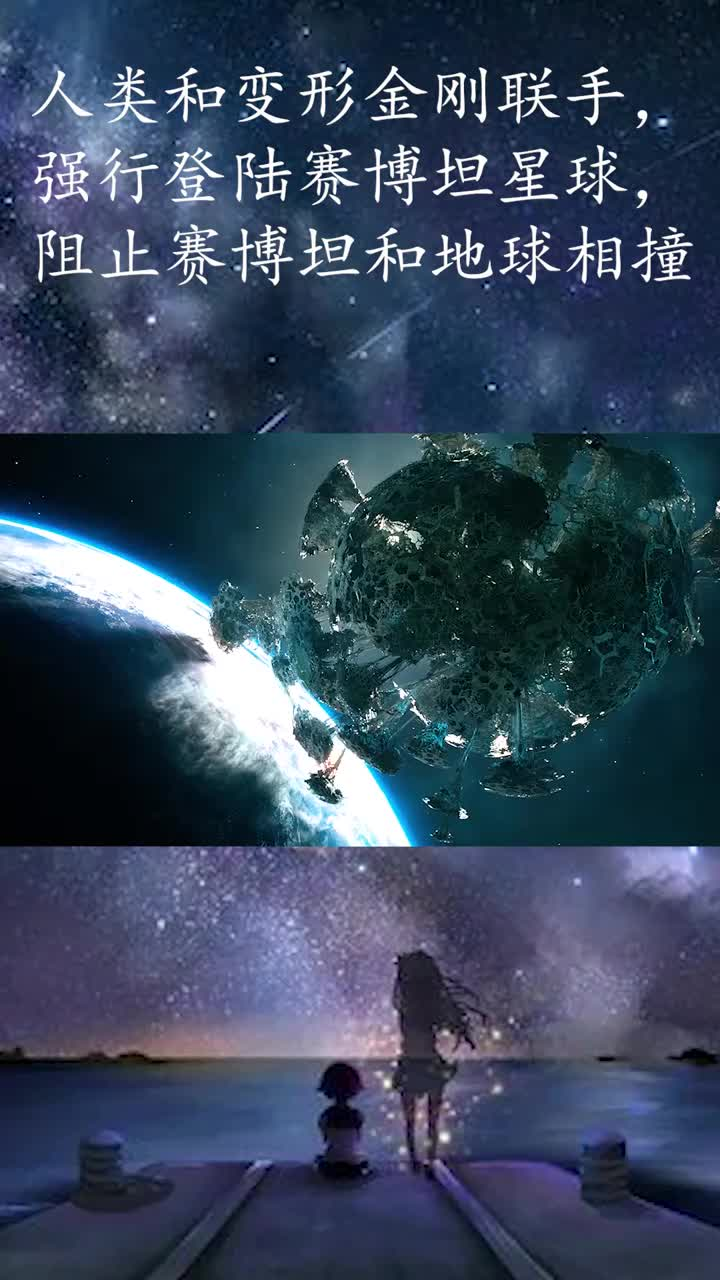 人类和变形金刚联手,强行登陆赛博坦星球,阻止赛博坦和地球相撞