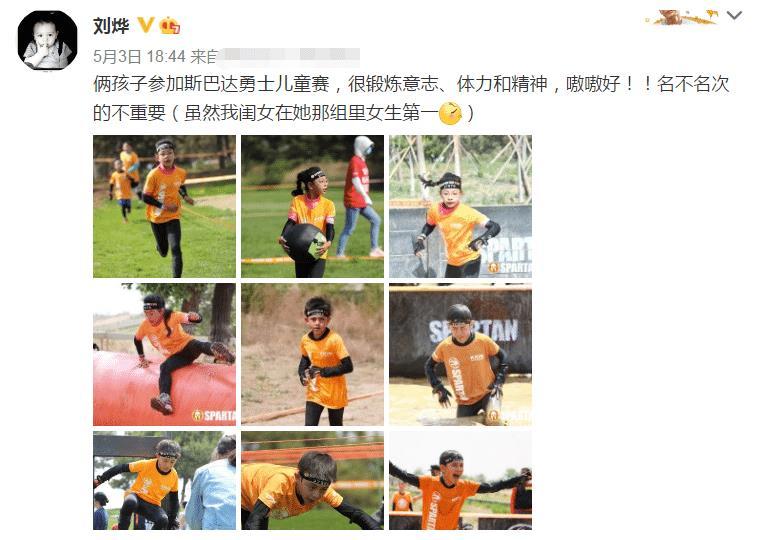 刘烨晒儿女比赛照,9岁霓娜长得好快身高突出,诺一被说撞脸丁真
