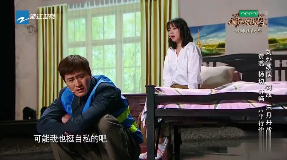 演员的诞生:杨玏陷入两难,小三怀孕该不该要