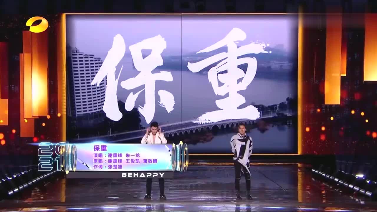 朱一龙谢霆锋同台,一首《保重》送给抗疫人员,感谢他们的付出!