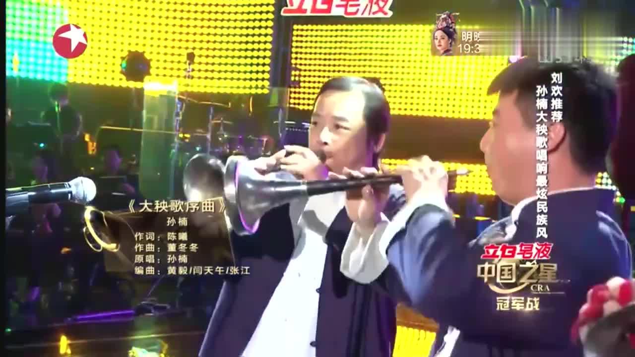 中国之星:歌手孙楠上中国之星,演唱大秧歌序曲,引观众惊奇