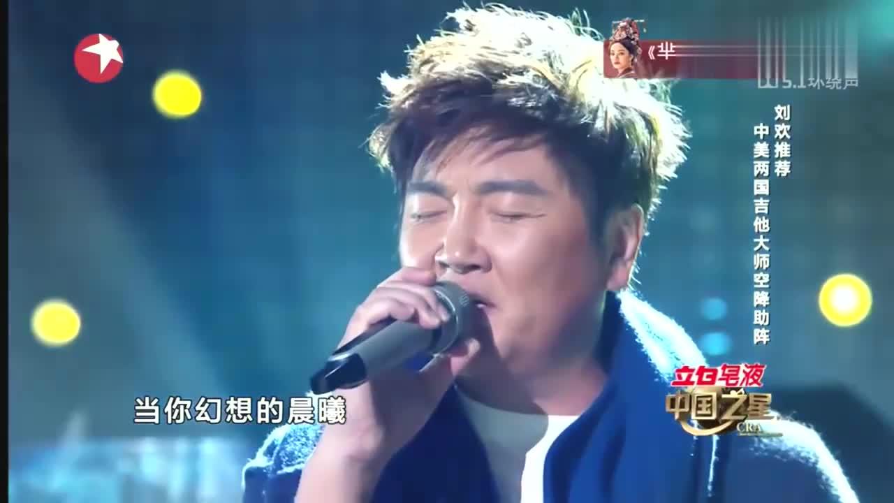 中国之星:歌手孙楠上中国之星,演唱梦的眼睛,引刘欢互动