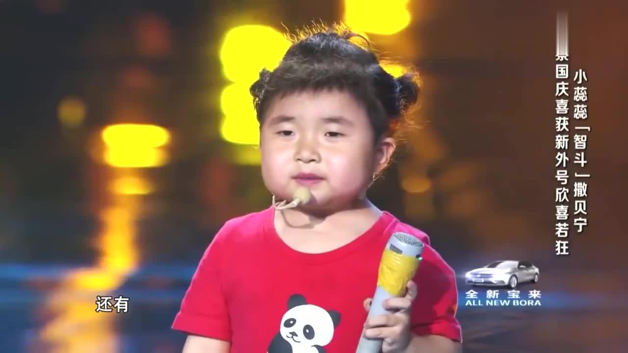 出彩中国人:4岁小蕊蕊挑战蔡国庆,演唱常回家看看,赢观众掌声