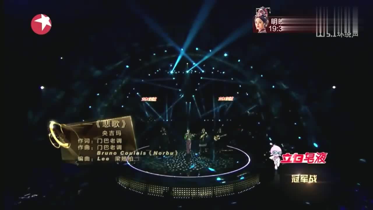 中国之星:央吉玛上中国之星,演唱古老乐曲悲歌,引观众喝彩