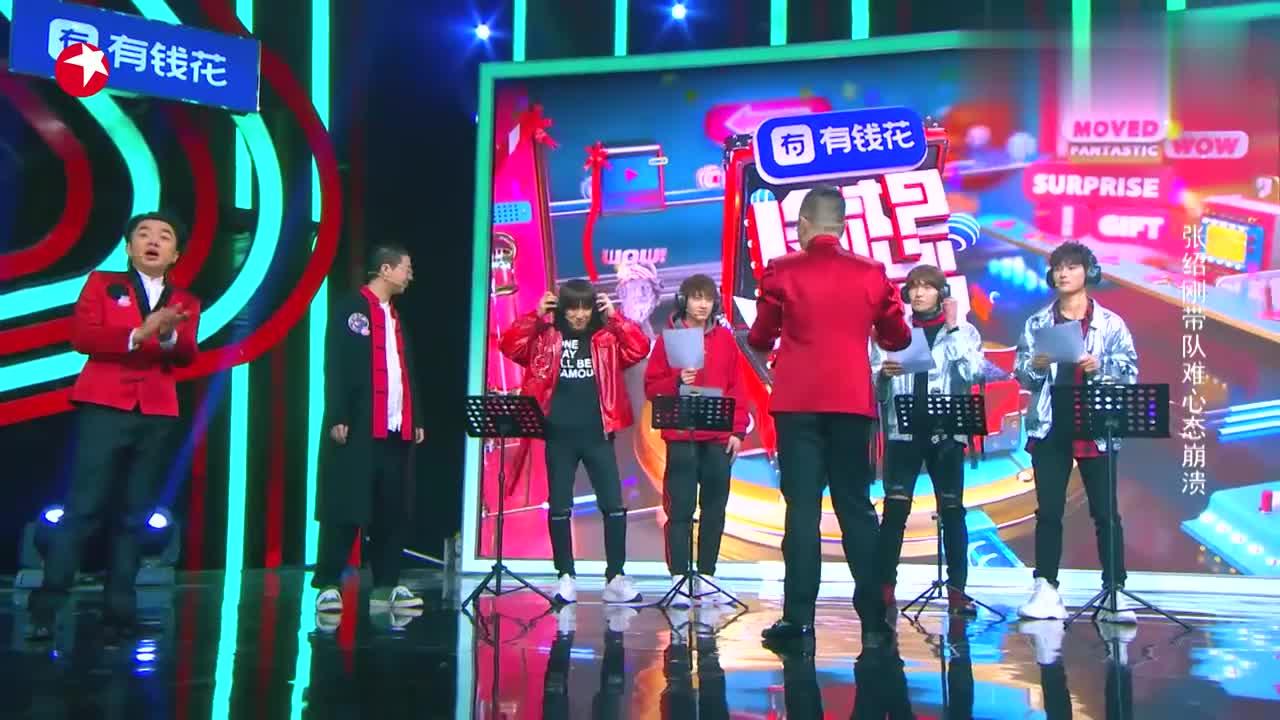 没想到吧:张绍刚指挥男团唱好汉歌,铭亮全情投入杨昊铭一脸懵