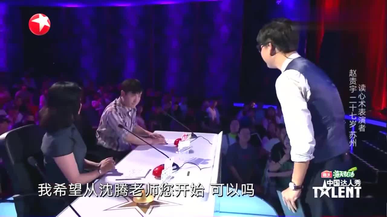 中国达人秀:苏州小伙达人秀舞台,表演读心术,震惊沈腾