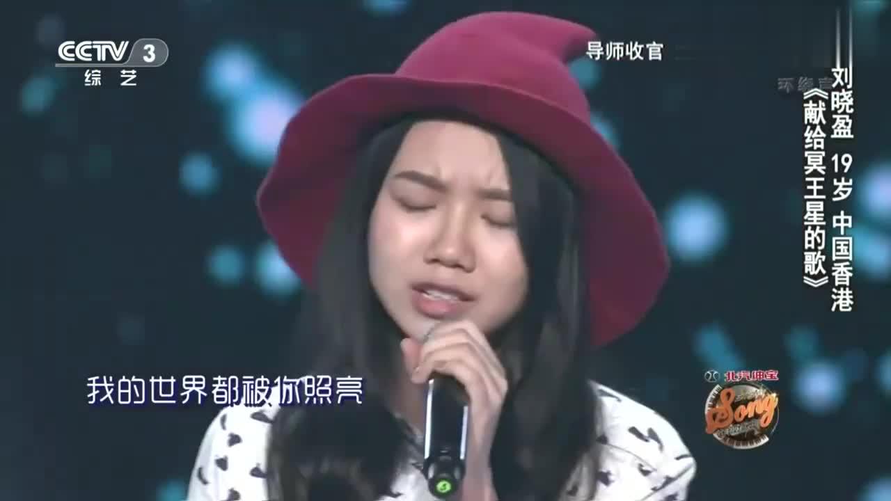 中国好歌曲:19岁香港女生演唱献给冥王星的歌,引2导师推杆