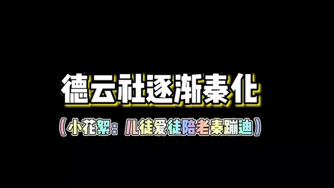 德云社2021封箱大典,秦霄贤带头在师傅面前蹦迪,全员秦化