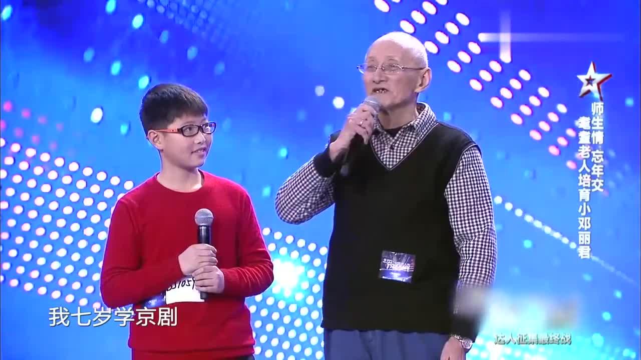 中国达人秀:耄耋老人培育小邓丽君,忘年交师生情令人感动!