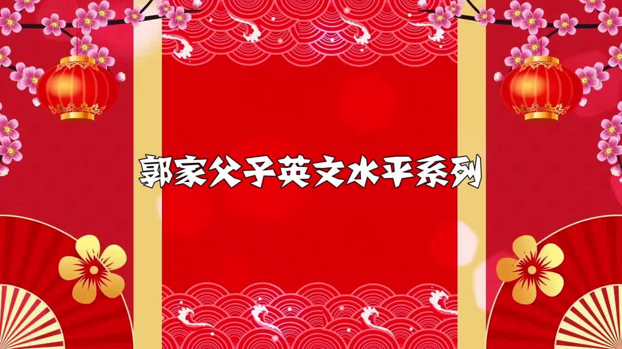 郭家父子英文水平系列,李雪琴现场答初中英语题,郭麒麟只会念