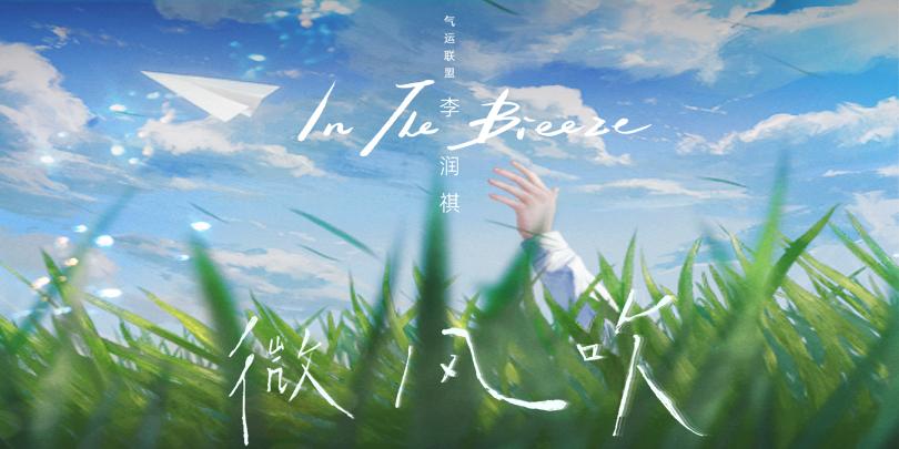李润祺新歌《微风吹》上线 夏日氛围感十足