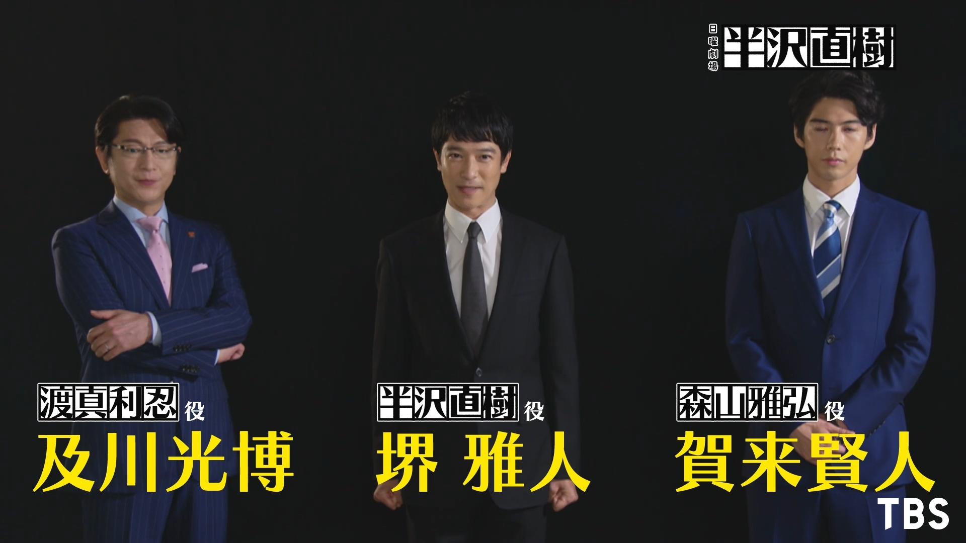 《半泽直树》第二季将于7月19日开播 堺雅人的信息公开