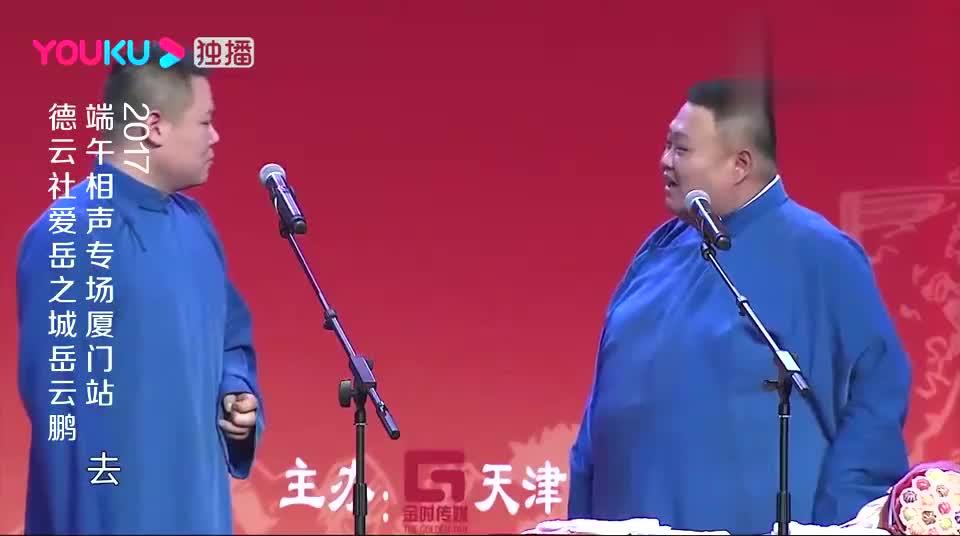 德云社:岳云鹏孙越调侃于谦,于谦要在当场能被气死,心疼于谦