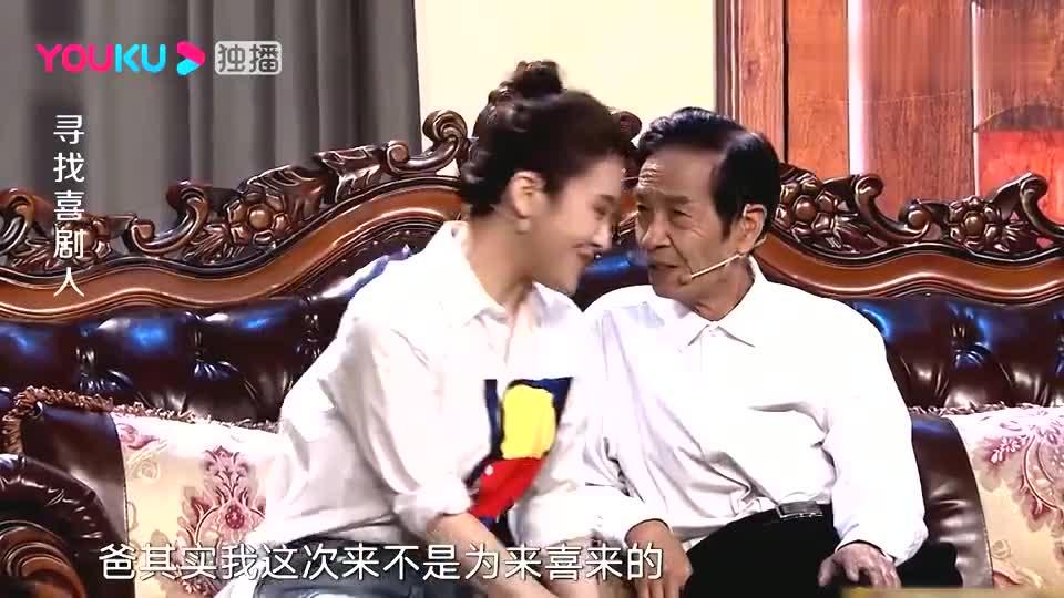 寻找喜剧人:林一霆管父亲要钱,太搞笑了这一段!