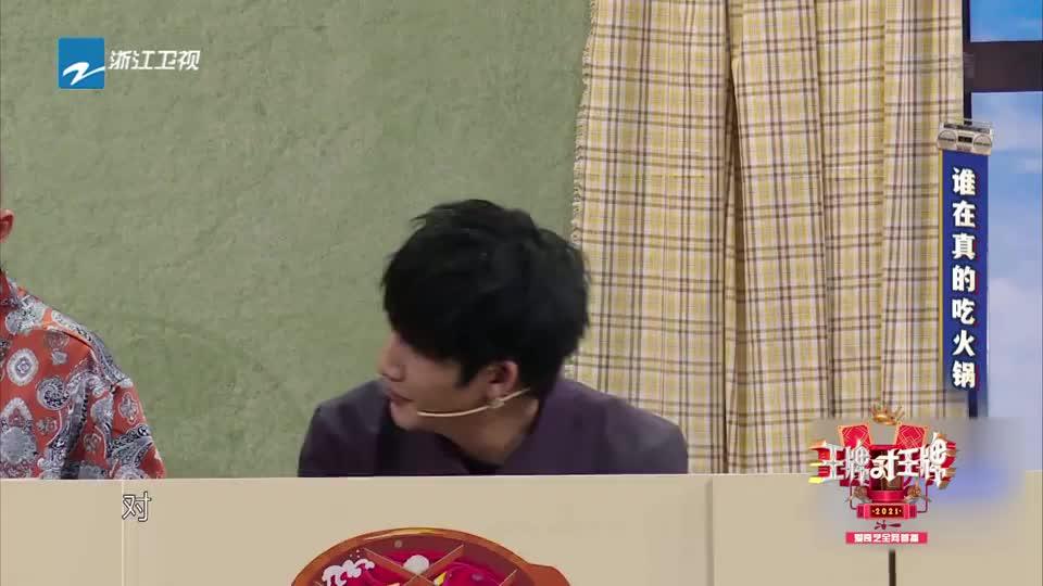 王牌:大家猜看谁是在真正的吃火锅,包文婧好可爱啊