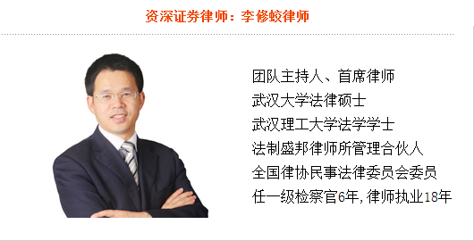 《【万和城公司】风华高科赔偿有保障 律师征集股民索赔》