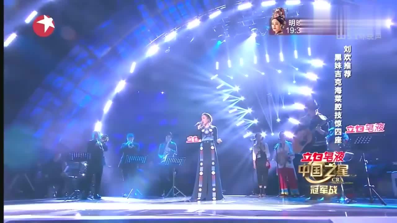 中国之星:歌手吉克隽逸海菜腔演唱,民族风音乐云南,引崔健鼓掌