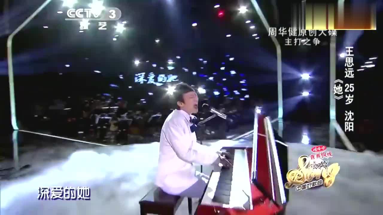 中国好歌曲:周华健战队学员王思远,深情演唱歌曲她,受导师青睐