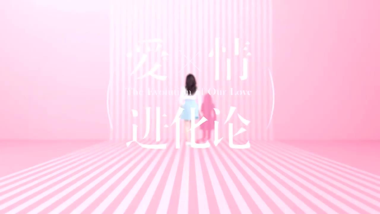 爱情进化论:MV首发张天爱活力无敌,张若昀竟也一本正经跳起舞