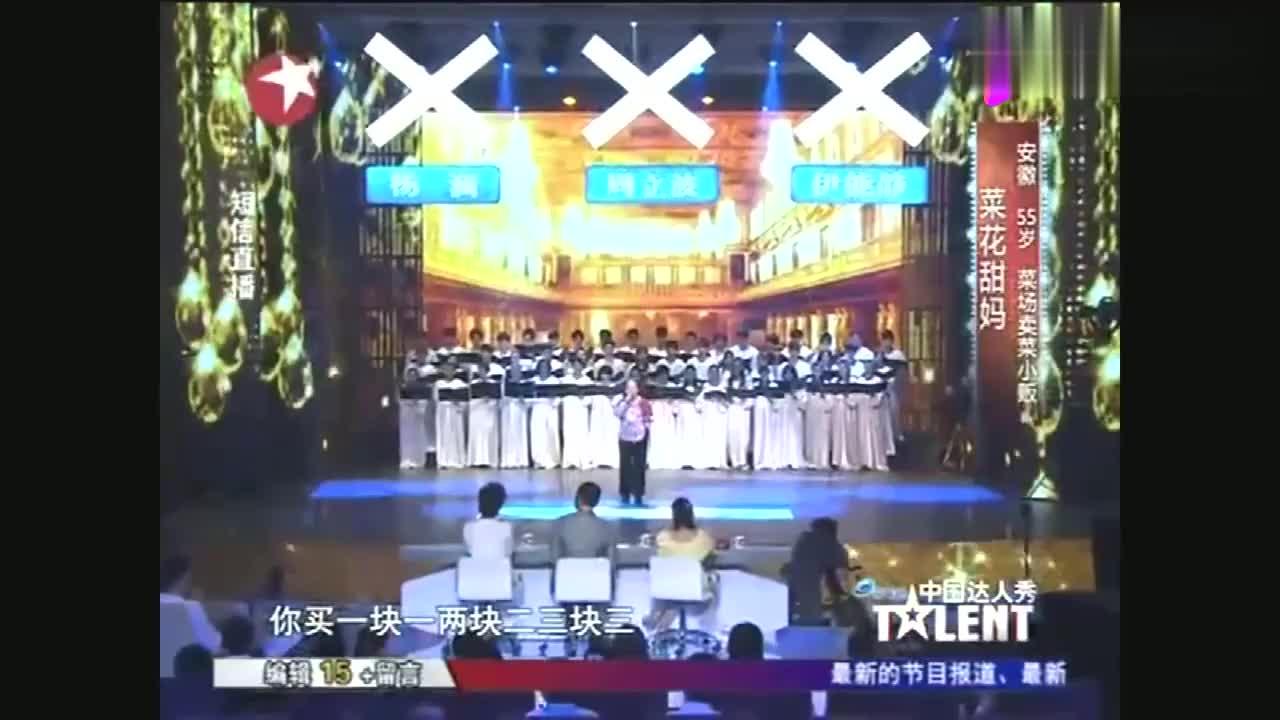 中国达人秀:上人民大会堂唱自己写的歌,让菜花甜妈既紧张又激动