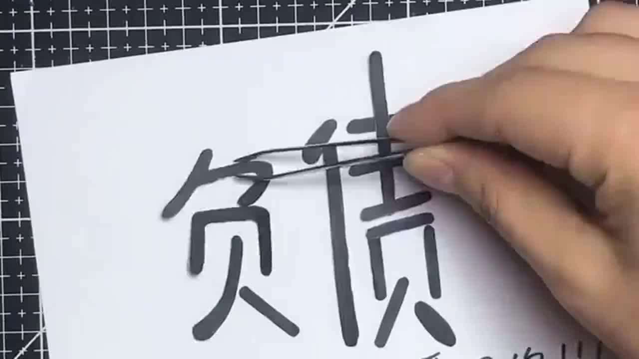 活了20多年终于找到了,我一直负债的原因,为中国汉字感到骄傲!