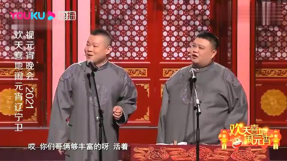 元宵:居然还有岳云鹏觉得难说的相声,孙越都直接听懵了!