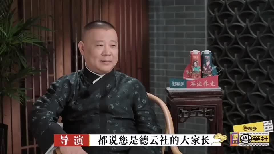 《德云斗笑社》郭德纲选儿媳都有哪些要求!