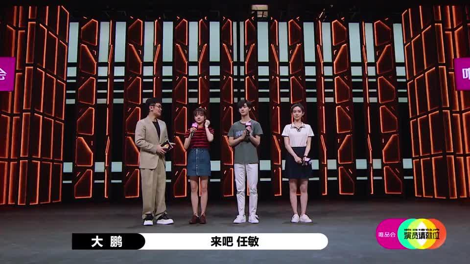 《演员请就位2》任敏选择陈凯歌导演,小丁拉票超萌